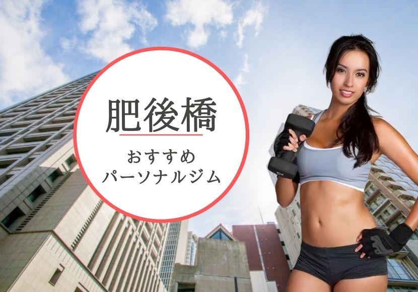 肥後橋のパーソナルトレーニングジムおすすめ6選!【料金安い】