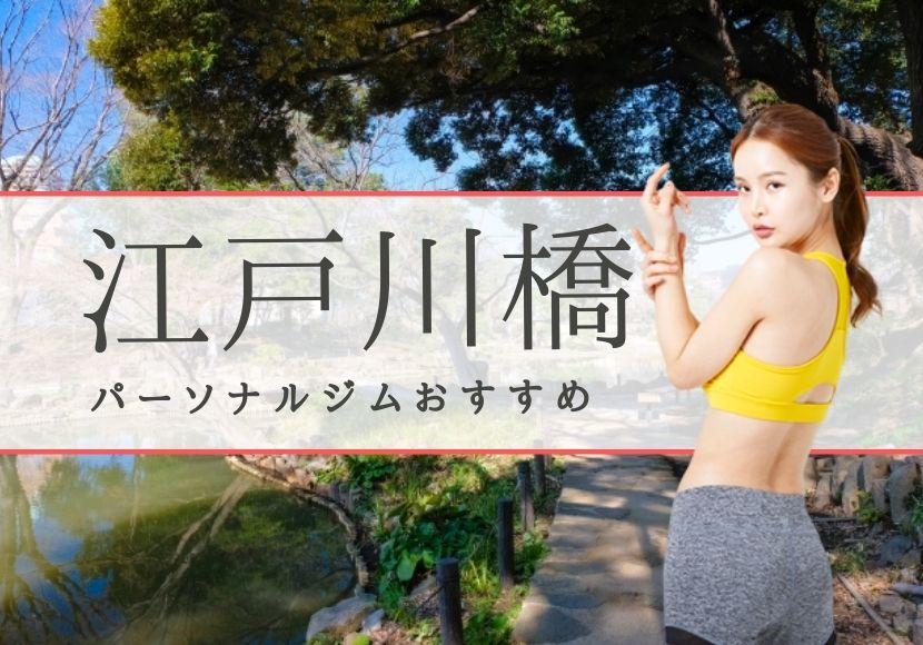 江戸川橋のパーソナルトレーニングジムおすすめ7選!【料金安い】