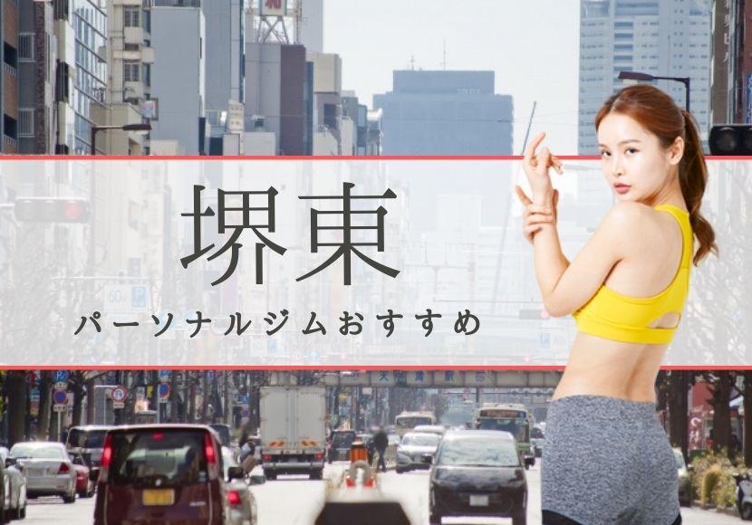 堺東のパーソナルトレーニングジムおすすめ8選!【料金安い】