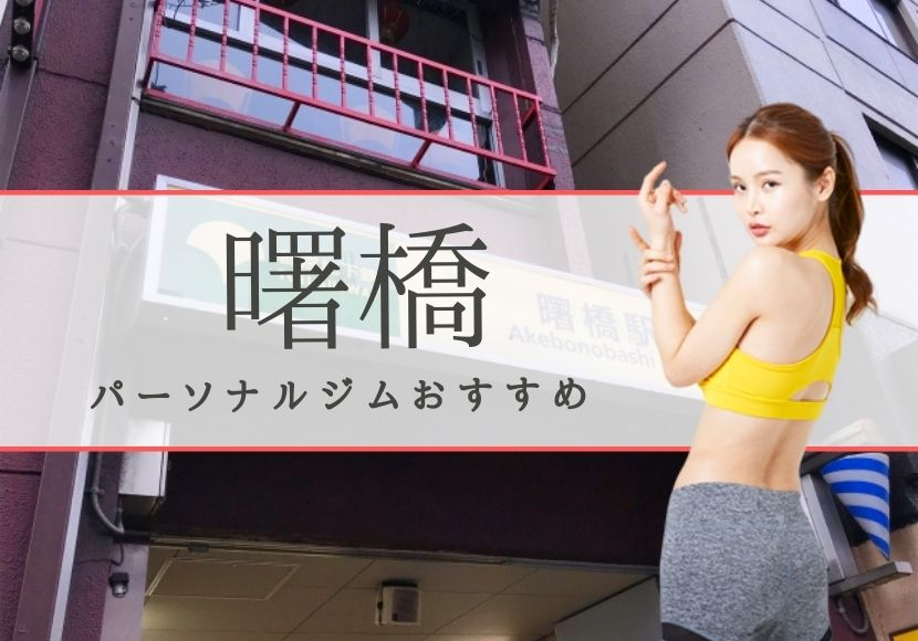曙橋のパーソナルトレーニングジムおすすめ2選!【料金安い】