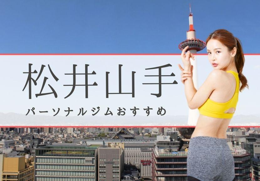 松井山手のパーソナルトレーニングジムおすすめ1選!【料金安い】