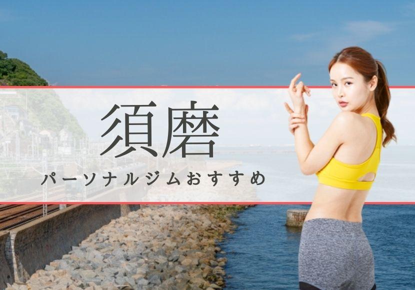 須磨のパーソナルトレーニングジムおすすめ2選!【料金安い】