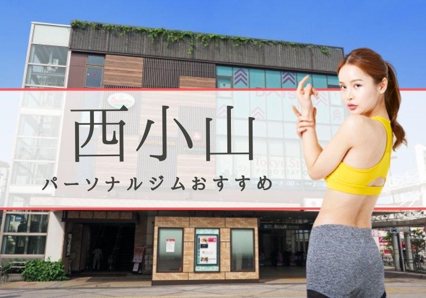 西小山のパーソナルトレーニングジムおすすめ3選!【料金安い】