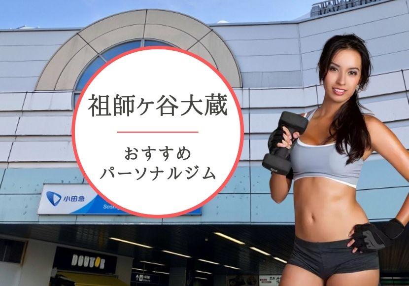 祖師ヶ谷大蔵のパーソナルトレーニングジムおすすめ4選!【料金安い】