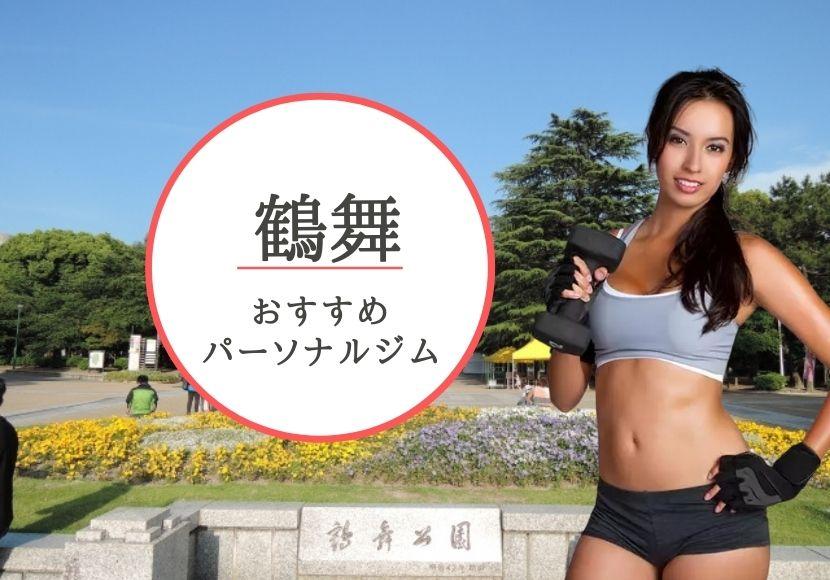 鶴舞のパーソナルトレーニングジムおすすめ4選!【料金安い】