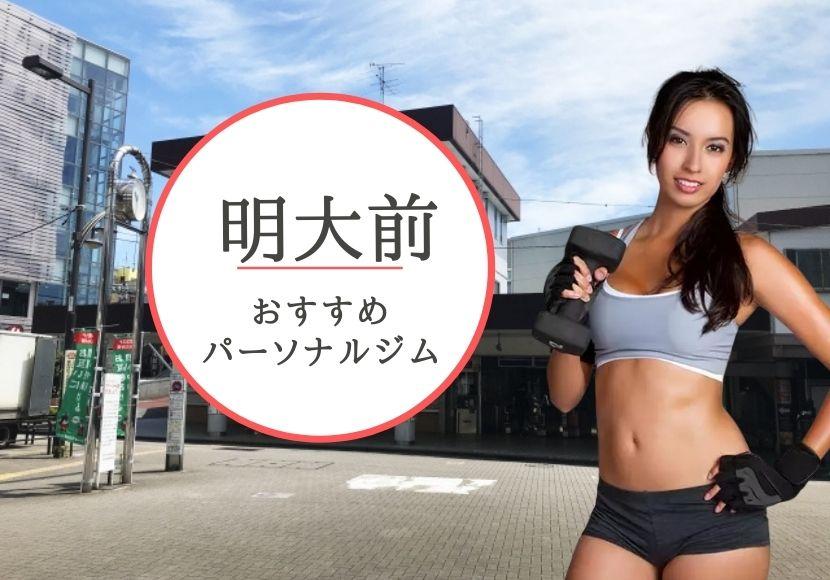 明大前のパーソナルトレーニングジムおすすめ2選!【料金安い】