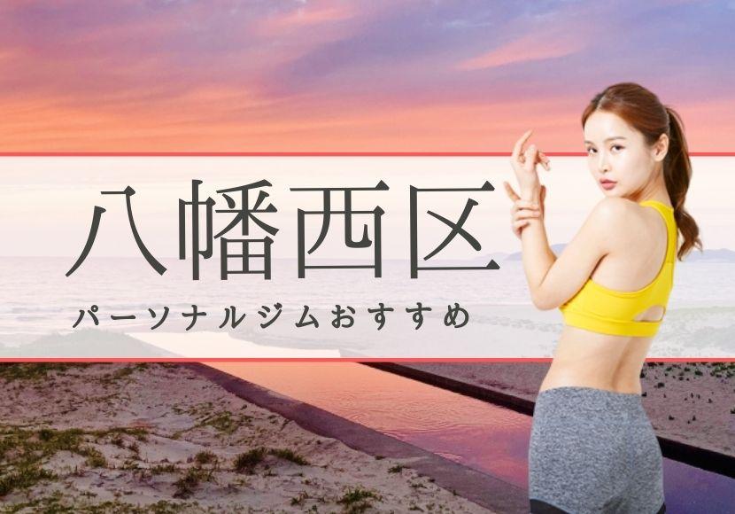 八幡西区のパーソナルトレーニングジムおすすめ8選!【料金安い】