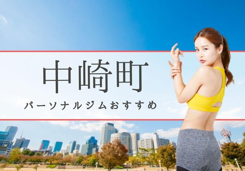 中崎町のパーソナルトレーニングジムおすすめ6選!【料金安い】