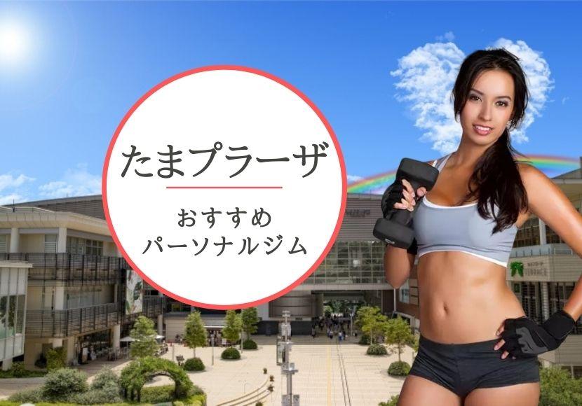 たまプラーザのパーソナルトレーニングジムおすすめ11選!【料金安い】