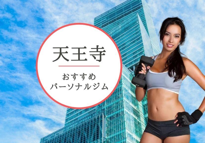 天王寺のパーソナルトレーニングジムおすすめ14選!【料金安い】