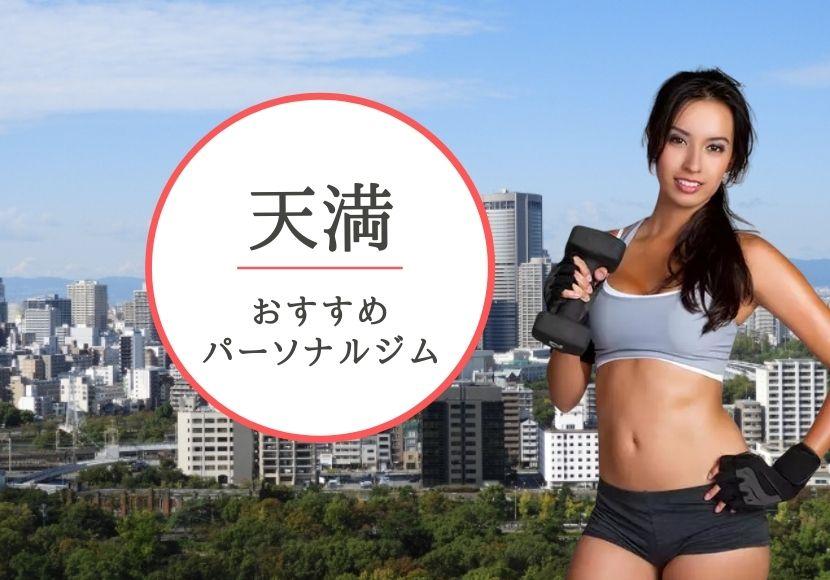 天満のパーソナルトレーニングジムおすすめ6選!【料金安い】