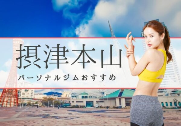 摂津本山のパーソナルトレーニングジムおすすめ6選!【料金安い】