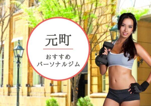 神戸元町のパーソナルトレーニングジムおすすめ6選!【料金安い】