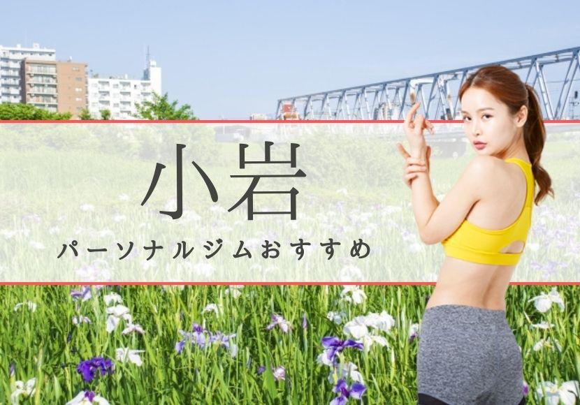 小岩のパーソナルトレーニングジムおすすめ6選!【料金安い】