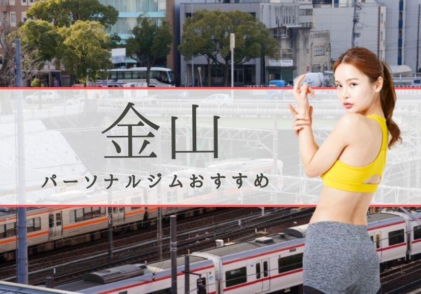 金山のパーソナルトレーニングジムおすすめ10選!【料金安い】