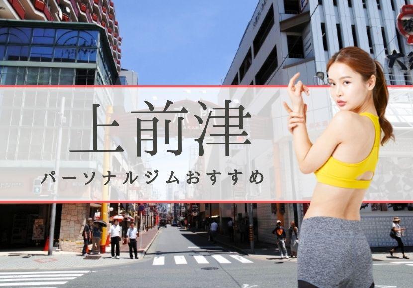 上前津のパーソナルトレーニングジムおすすめ4選!【料金安い】