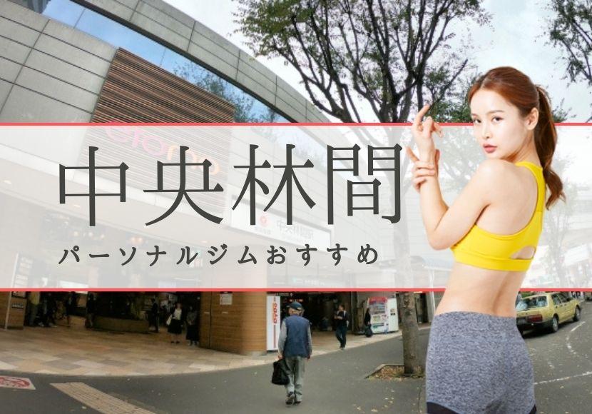 中央林間のパーソナルトレーニングジムおすすめ3選!【料金安い】