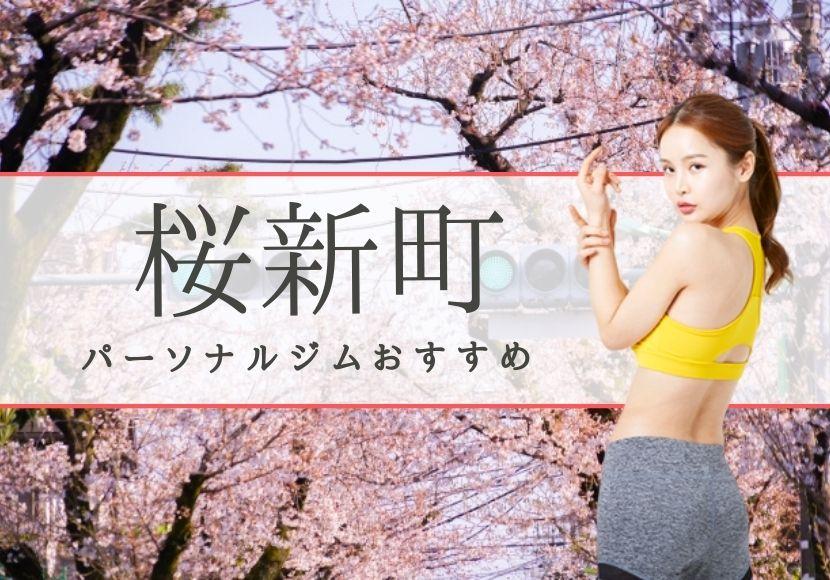 桜新町のパーソナルトレーニングジムおすすめ3選!【料金安い】