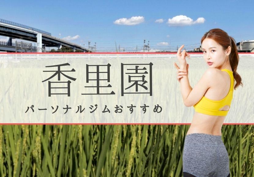 香里園のパーソナルトレーニングジムおすすめ2選!【料金安い】