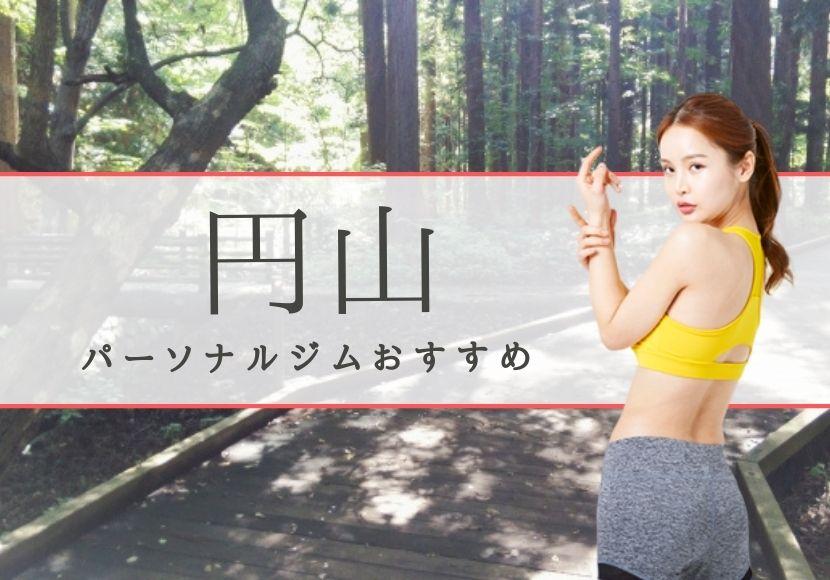 円山のパーソナルトレーニングジムおすすめ7選!【料金安い】