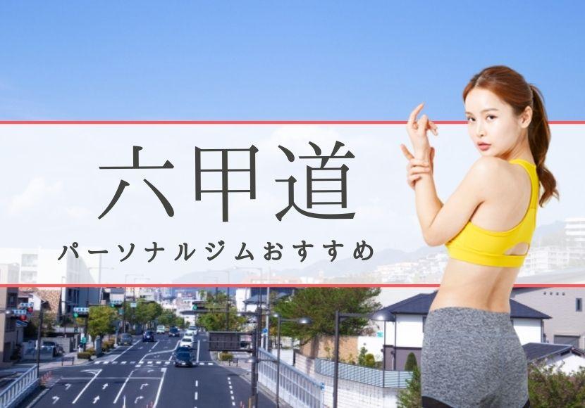 六甲道のパーソナルトレーニングジムおすすめ4選!【料金安い】