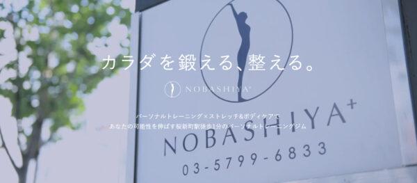 NOBASHIYA+(ノバシヤプラス)